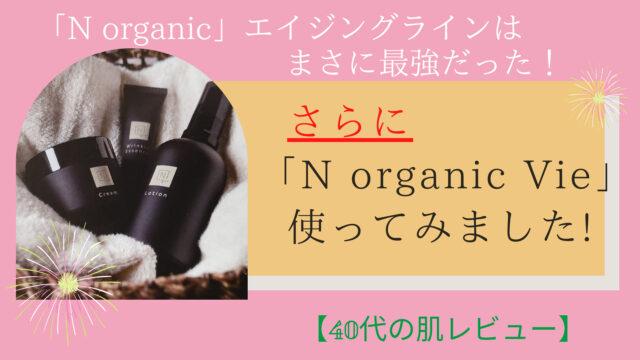 値段 エヌ オーガニック N organic(エヌオーガニック)の口コミ一覧 美容・化粧品情報はアットコスメ